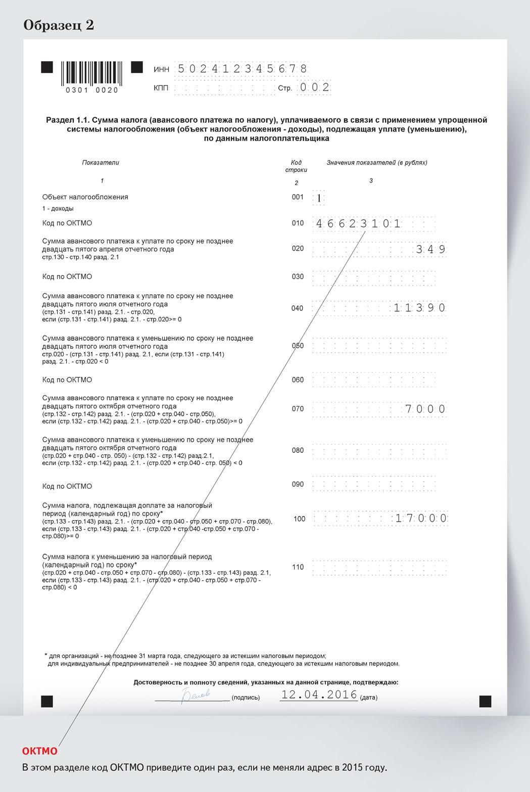 скачат бланк декларации усн за 2011