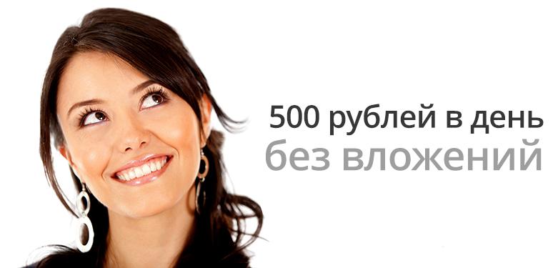 Заработок в интернете 500 руб скачать картинки о заработке в интернете